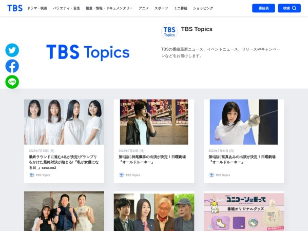 Screenshot of www.tbs.co.jp