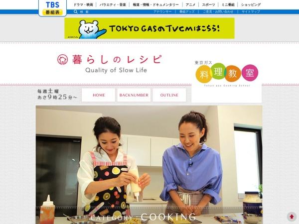 http://www.tbs.co.jp/k-reshipi/backnumber/201610/4.html
