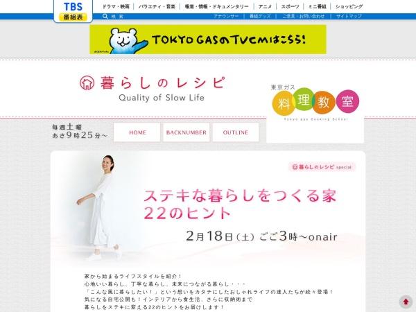 Screenshot of www.tbs.co.jp