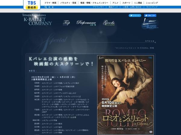 http://www.tbs.co.jp/kumakawa/special/