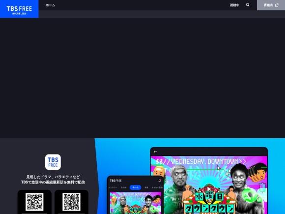 TBSの無料ドラマ動画オンデマンドサービス
