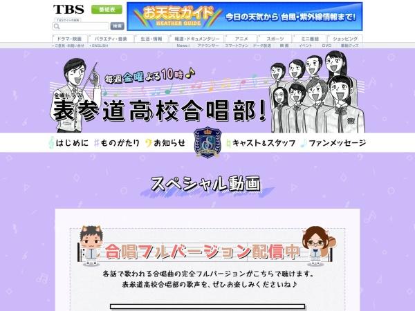 http://www.tbs.co.jp/omosan-gassyobu/special/chorus.html