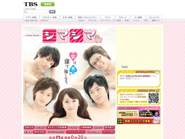 http://www.tbs.co.jp/shimashima_fb/