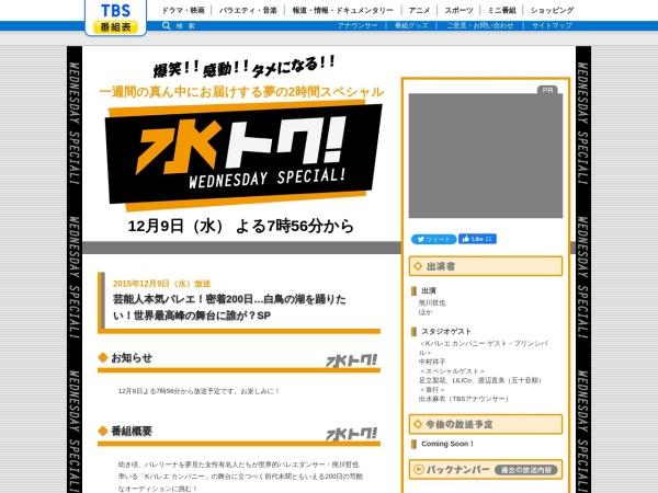 http://www.tbs.co.jp/suitoku/suitoku20151209.html