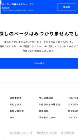 http://www.tbsradio.jp/utamaru/
