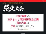 http://www.tbt.gr.jp/hanabi/