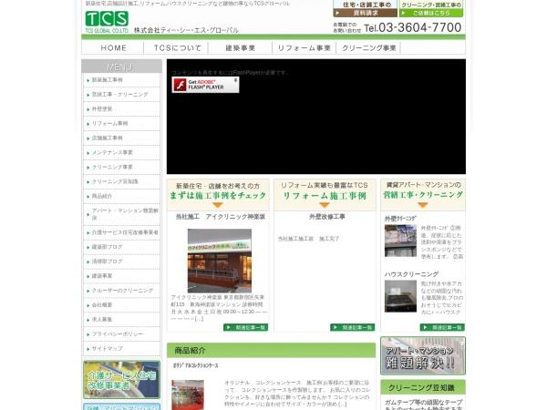 Screenshot of www.tcs-g.jp