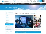 http://www.tcu.ac.jp/academics/informatics/information/index.html