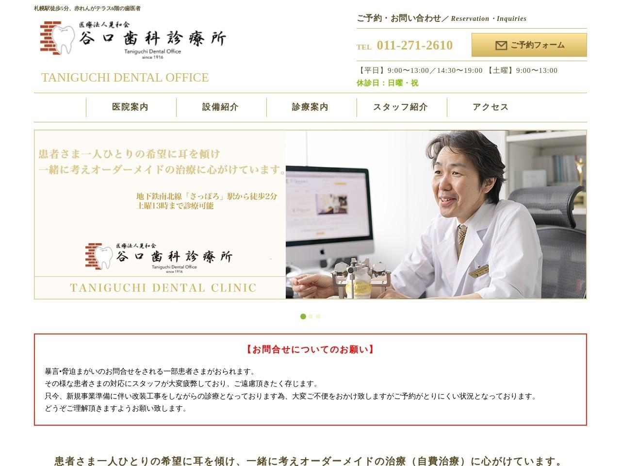 医療法人晃和会  谷口歯科診療所 (北海道札幌市中央区)