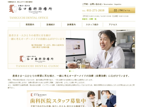 Screenshot of www.tdc.or.jp