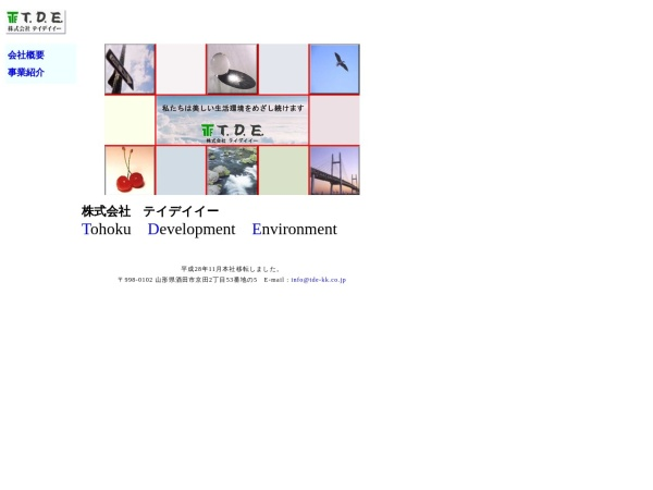 Screenshot of www.tde-kk.co.jp