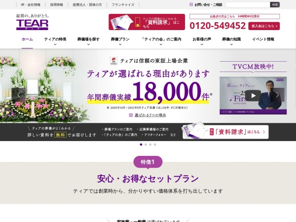 Screenshot of www.tear.co.jp