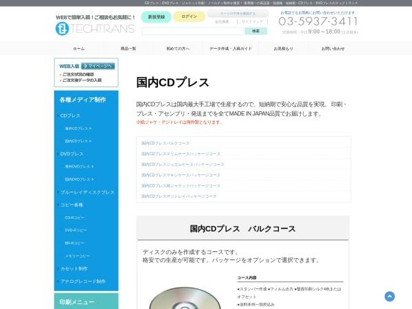 http://www.tech-t.co.jp/press/cd/kokunai_cd.html