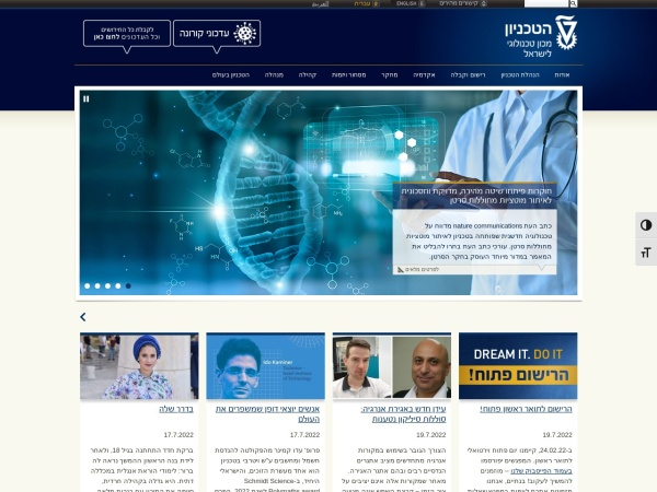 Screenshot of www.technion.ac.il