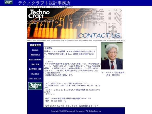 Screenshot of www.techno-dw.com
