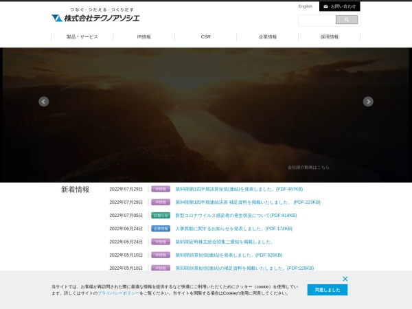 Screenshot of www.technoassocie.co.jp