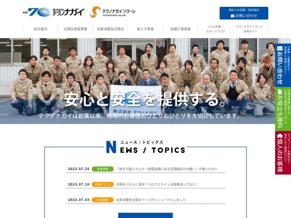 http://www.technonagai.co.jp