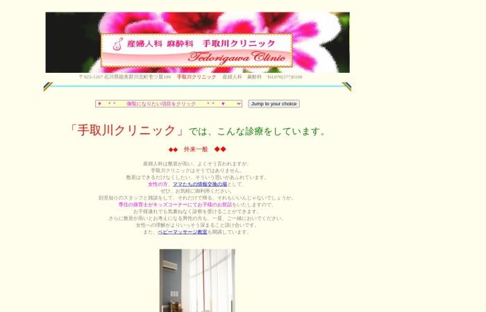 Screenshot of www.tedorigawa-clinic.com
