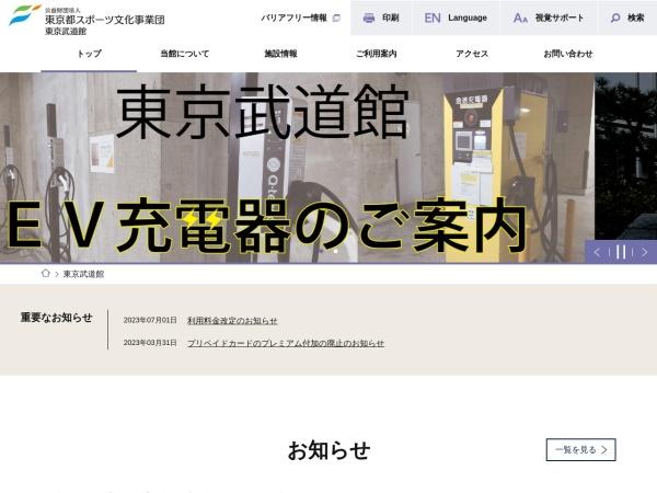 Screenshot of www.tef.or.jp