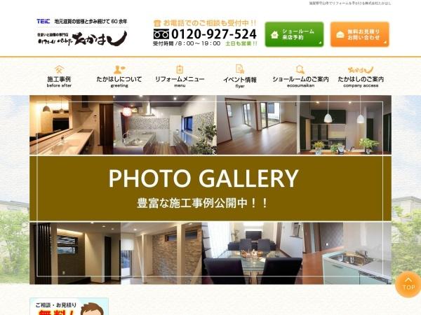 Screenshot of www.teic.co.jp
