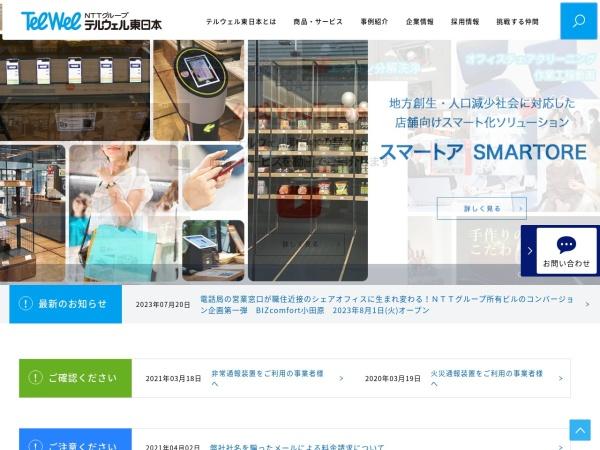 Screenshot of www.telwel-east.co.jp