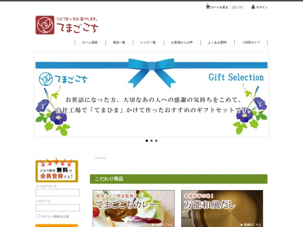 Screenshot of www.tema551.jp
