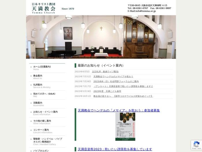 http://www.temma.or.jp