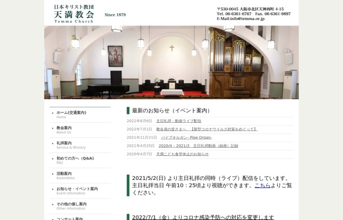 Screenshot of www.temma.or.jp