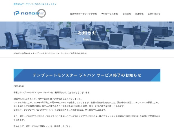 Screenshot of www.templatemonster.jp