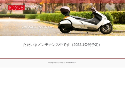 Screenshot of www.tengoku-ya.com