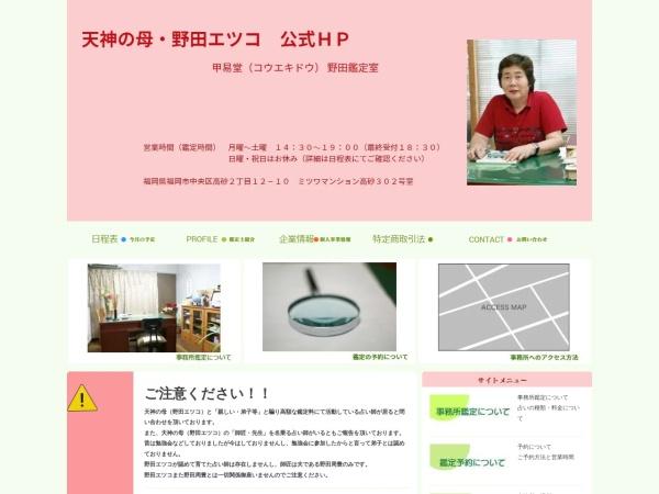 http://www.tenjin-haha.jp