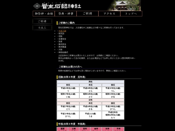 Screenshot of www.tenjin.or.tv