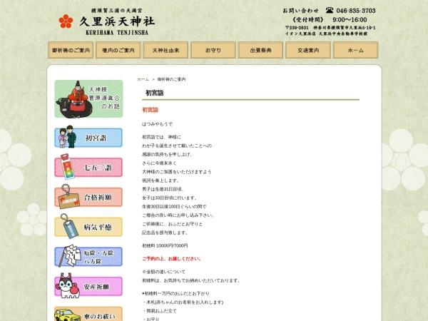 Screenshot of www.tenjinsha.or.jp
