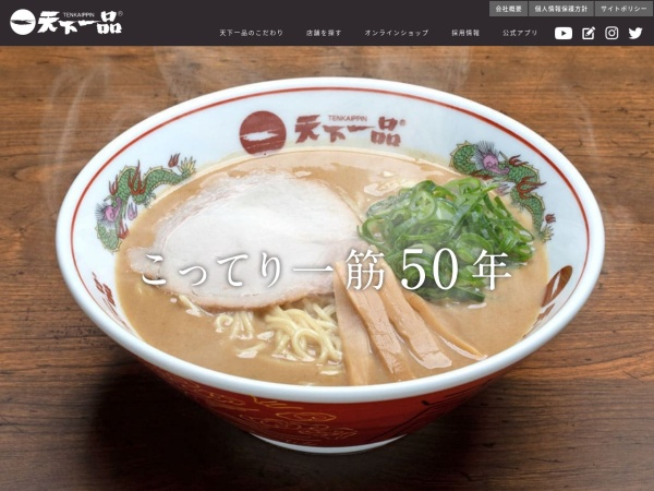 http://www.tenkaippin.co.jp/