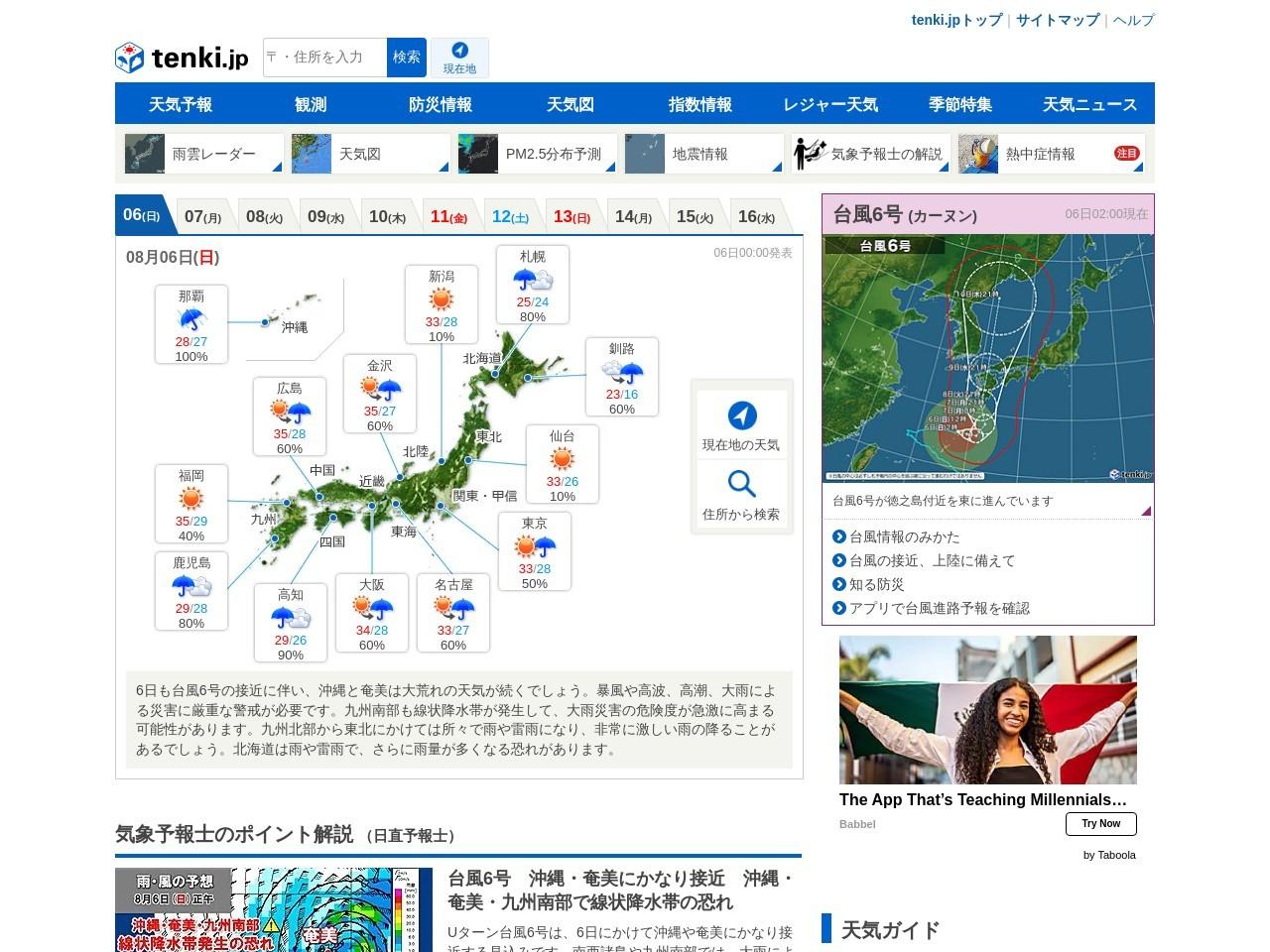 Screenshot of www.tenki.jp