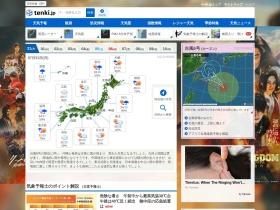 http://www.tenki.jp/