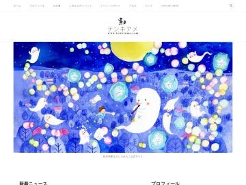 イラストレーター江頭路子(えがしらみちこ)テンキアメ