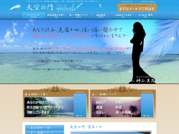 Screenshot of www.tenkunomon-hogyoku.com