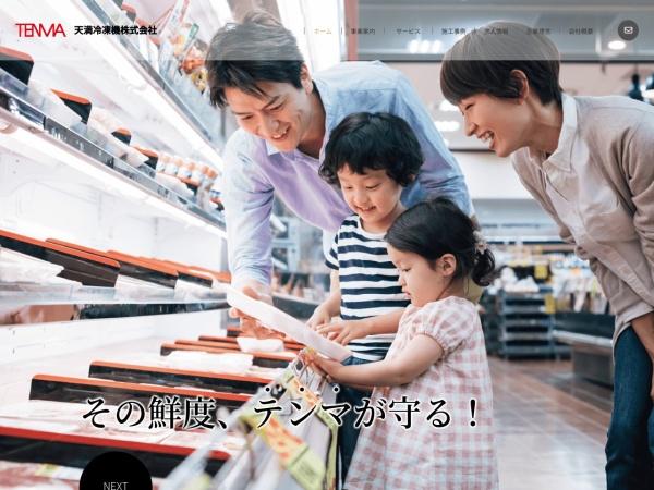 http://www.tenma-r.co.jp