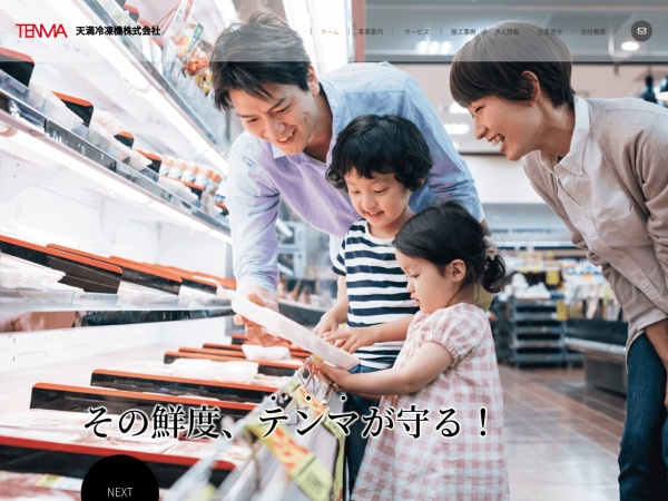 Screenshot of www.tenma-r.co.jp