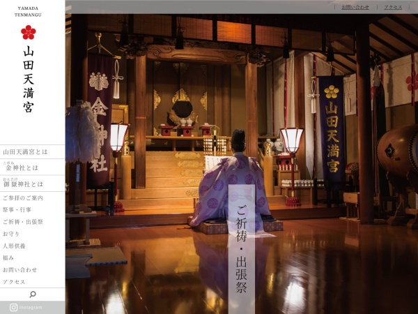 Screenshot of www.tenman.jp