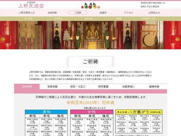 Screenshot of www.tenman.or.jp