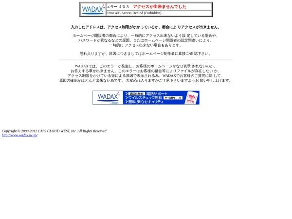 Screenshot of www.tenpo-kagu.net