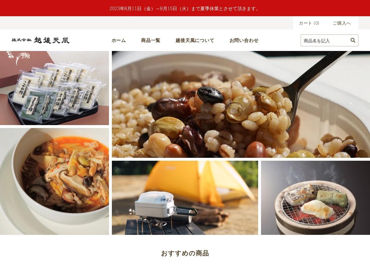 【越後天風】餅・煎餅・パックご飯・土産菓子の通販