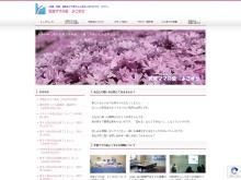 Screenshot of www.tenshimama-yokosuka.net