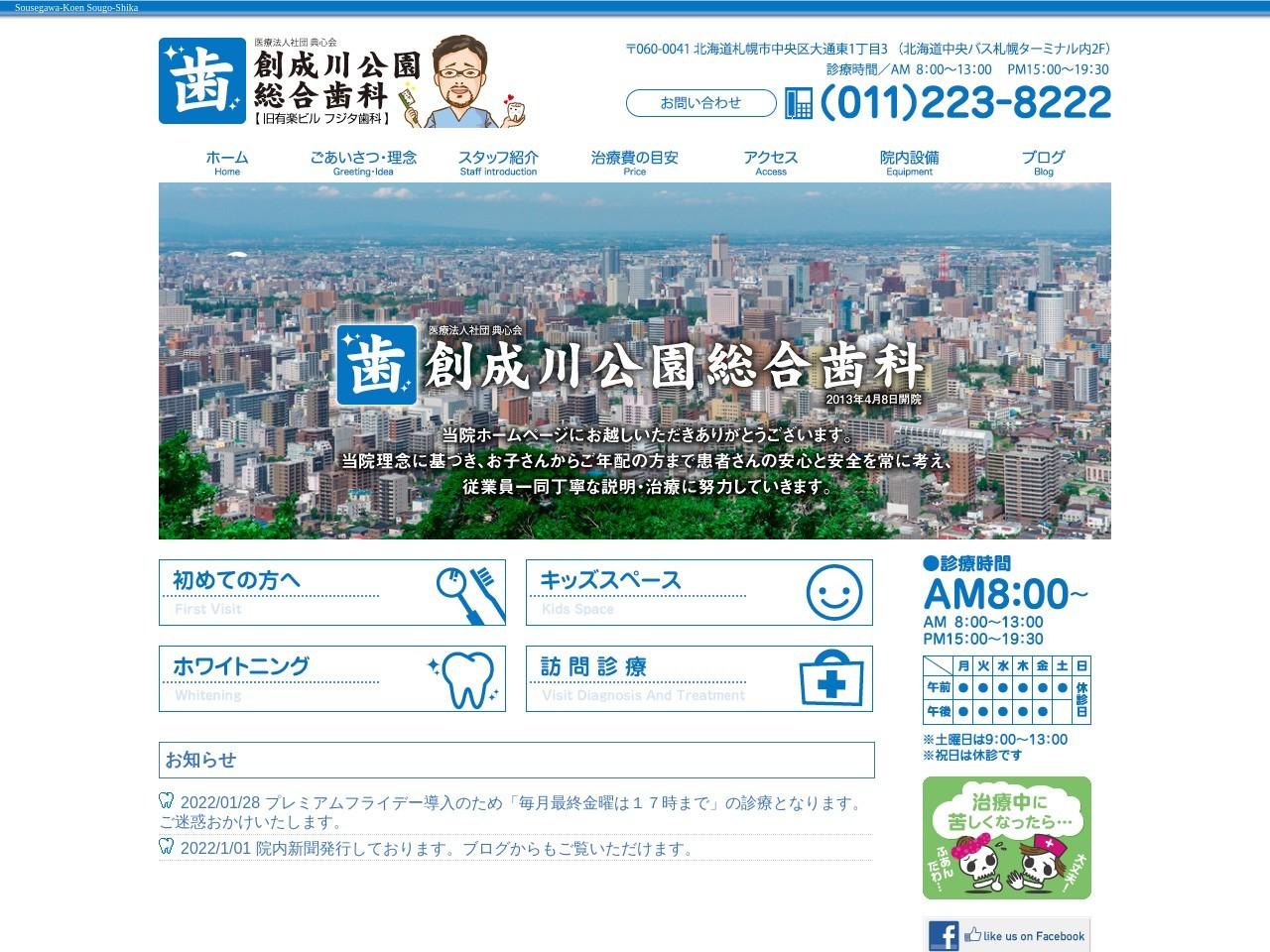 医療法人社団典心会  創成川公園総合歯科 (北海道札幌市中央区)
