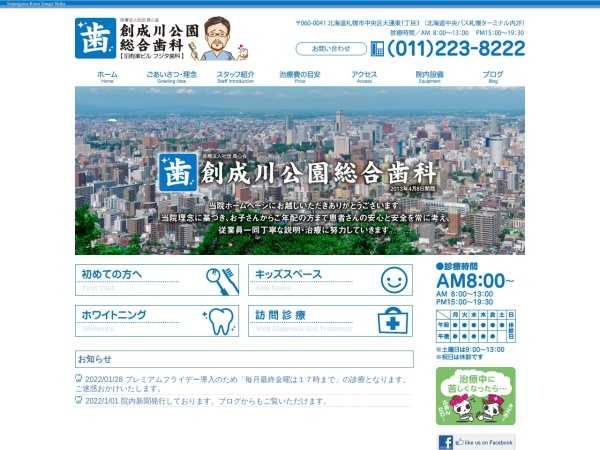 Screenshot of www.tenshin-dent.com
