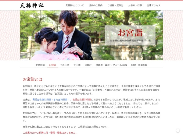 Screenshot of www.tensonjinja.jp