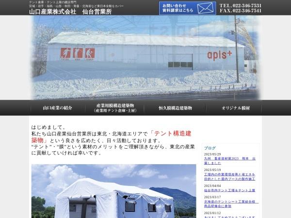 Screenshot of www.tento-souko.com