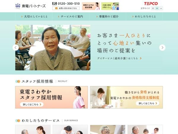 http://www.tepco-partners.co.jp